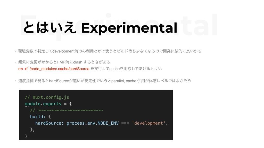 Experimental ͱ͍͑ Experimental • ڥมͰఆͯ͠devel...