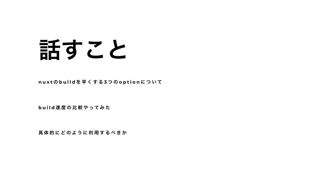 ͢͜ͱ n u x t ͷ b u i l d Λ ૣ ͘ ͢ Δ 3 ͭ ͷ o p t ...