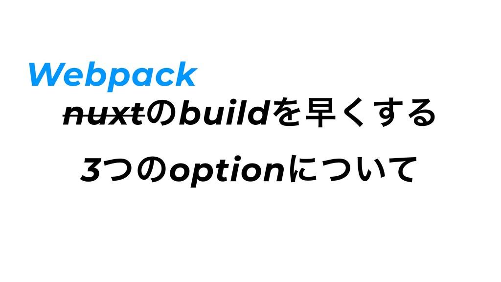 nuxtͷbuildΛૣ͘͢Δ 3ͭͷoptionʹ͍ͭͯ Webpack