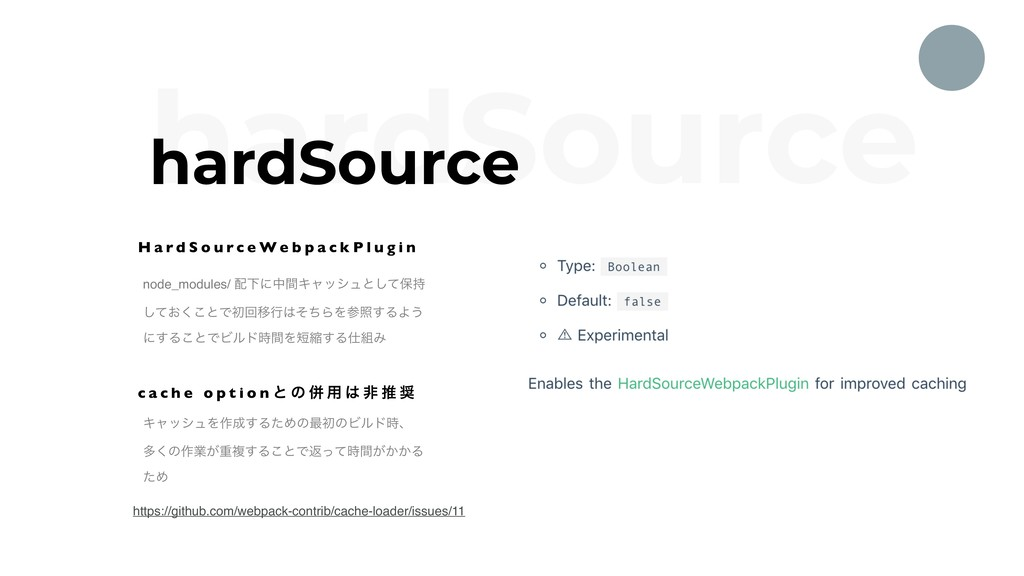 hardSource hardSource H a r d S o u r c e W e b...