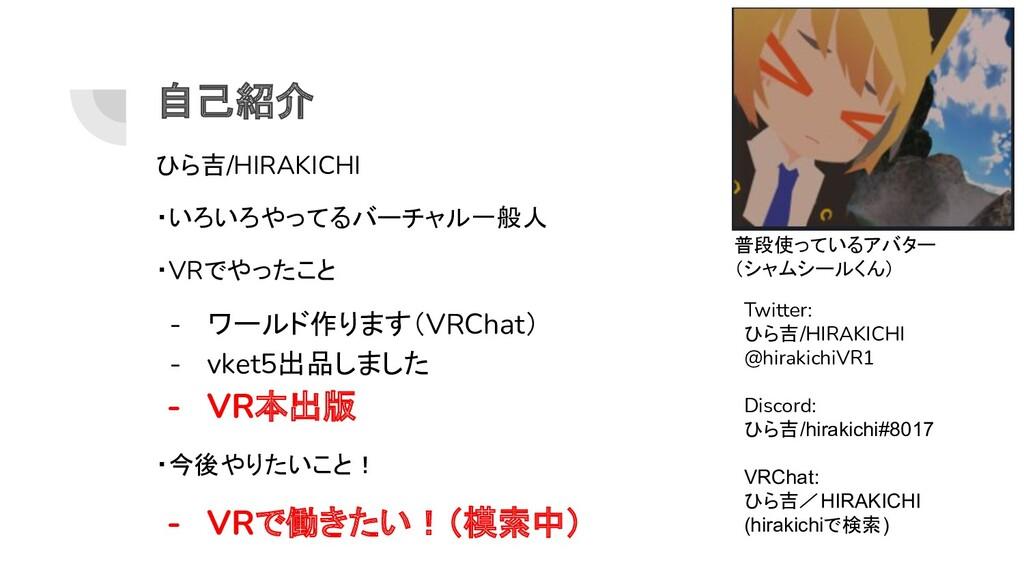自己紹介 ひら吉/HIRAKICHI ・いろいろやってるバーチャル一般人 ・VRでやったこと ...