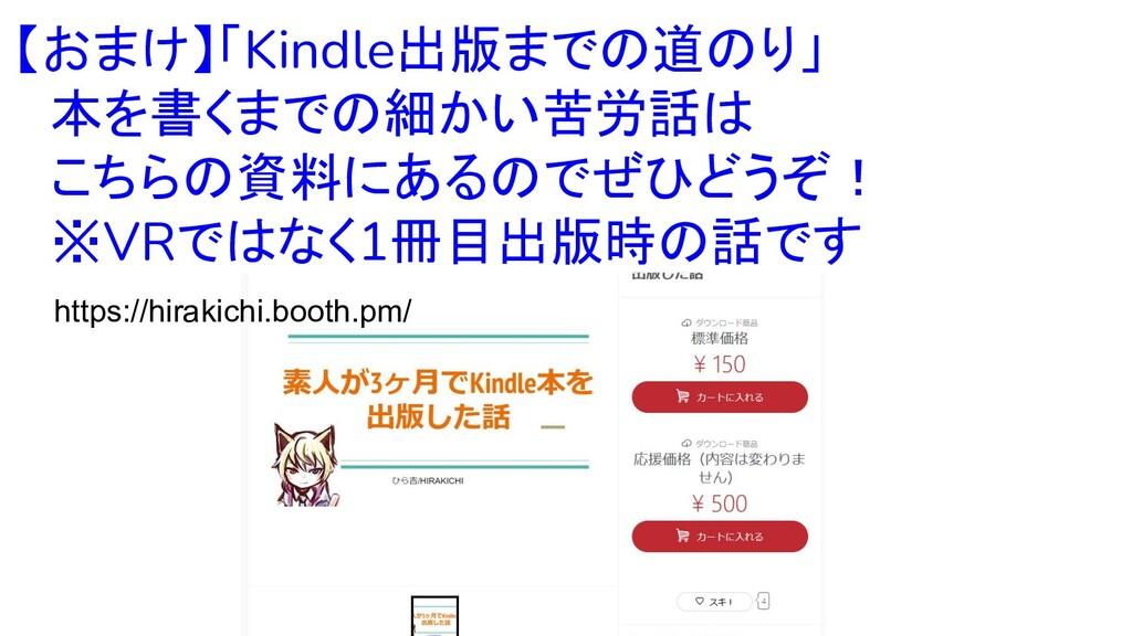 【おまけ】「Kindle出版までの道のり」  本を書くまでの細かい苦労話は  こちらの資料にあ...