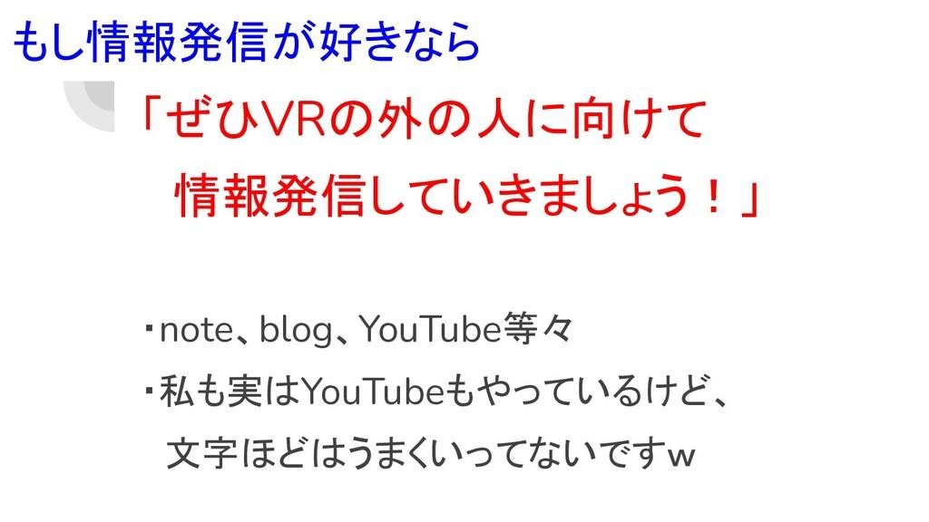 「ぜひVRの外の人に向けて  情報発信していきましょう!」 ・note、blog、YouTub...