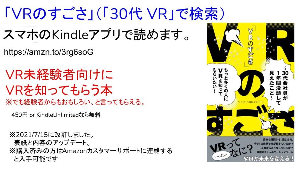 https://amzn.to/3rg6soG スマホのKindleアプリで読めます。 「VR...