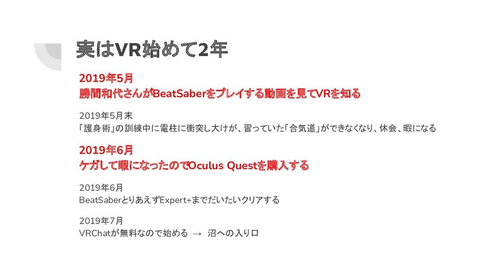 実はVR始めて2年 2019年5月 勝間和代さんがBeatSaberをプレイする動画を見てVR...