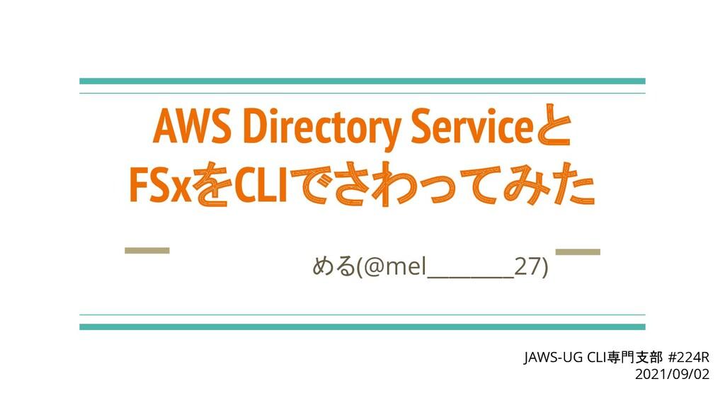 AWS Directory Serviceと FSxをCLIでさわってみた める(@mel__...