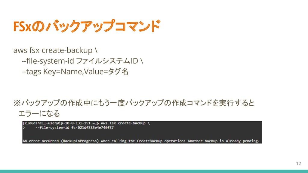 aws fsx create-backup \ --file-system-id ファイルシステ...