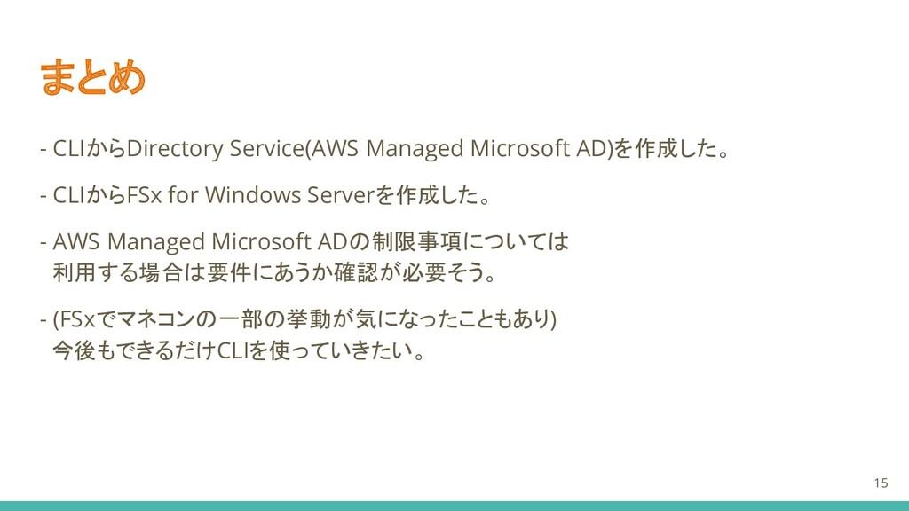 まとめ - CLIからDirectory Service(AWS Managed Micros...