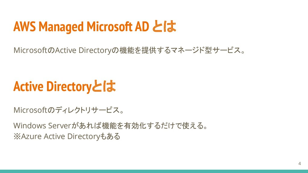 AWS Managed Microsoft AD とは MicrosoftのActive Di...