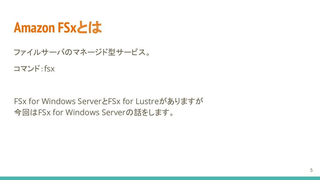 Amazon FSxとは ファイルサーバのマネージド型サービス。 コマンド:fsx FSx f...