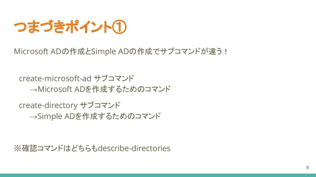 Microsoft ADの作成とSimple ADの作成でサブコマンドが違う!  create...
