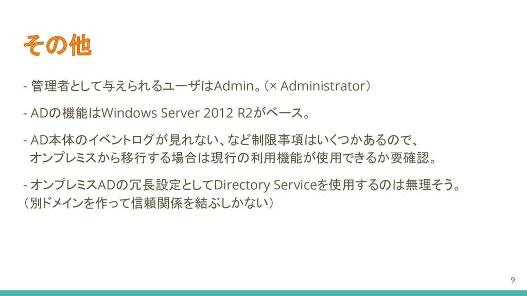 その他 - 管理者として与えられるユーザはAdmin。(× Administrator) - ...