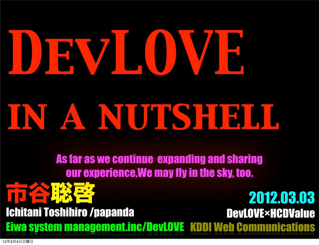 Ichitani Toshihiro /papanda 2012.03.03 DevLOVE×...