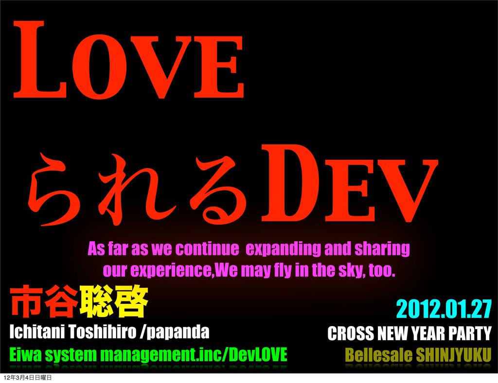 Ichitani Toshihiro /papanda 2012.01.27 CROSS NE...