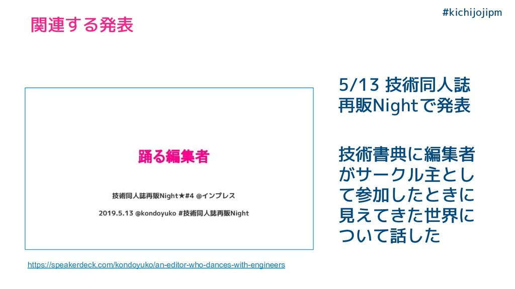 #kichijojipm 関連する発表 5/13 技術同人誌 再販Nightで発表 技術書典に...