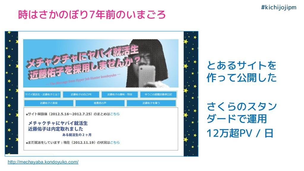 #kichijojipm とあるサイトを 作って公開した さくらのスタン ダードで運用 12万...