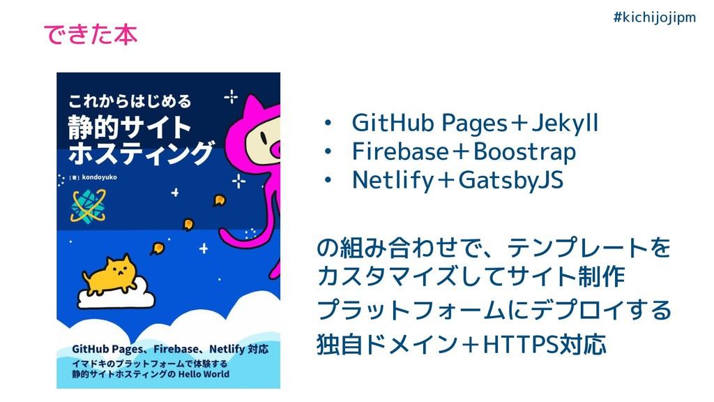 #kichijojipm • GitHub Pages+Jekyll • Firebase+B...