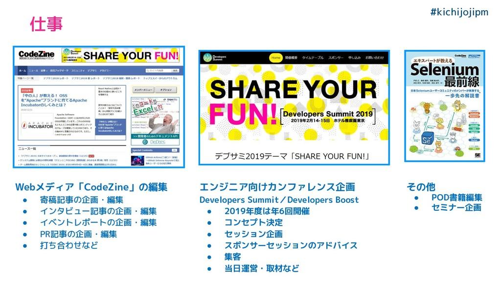 #kichijojipm 仕事 Webメディア「CodeZine」の編集 ● 寄稿記事の企画・...