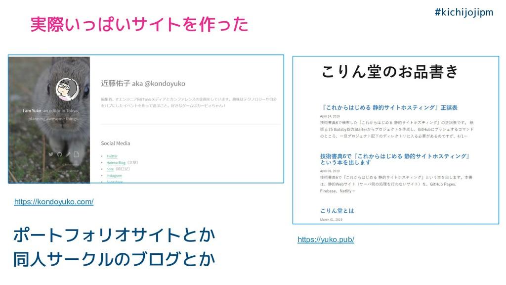 #kichijojipm 実際いっぱいサイトを作った ポートフォリオサイトとか 同人サークルの...