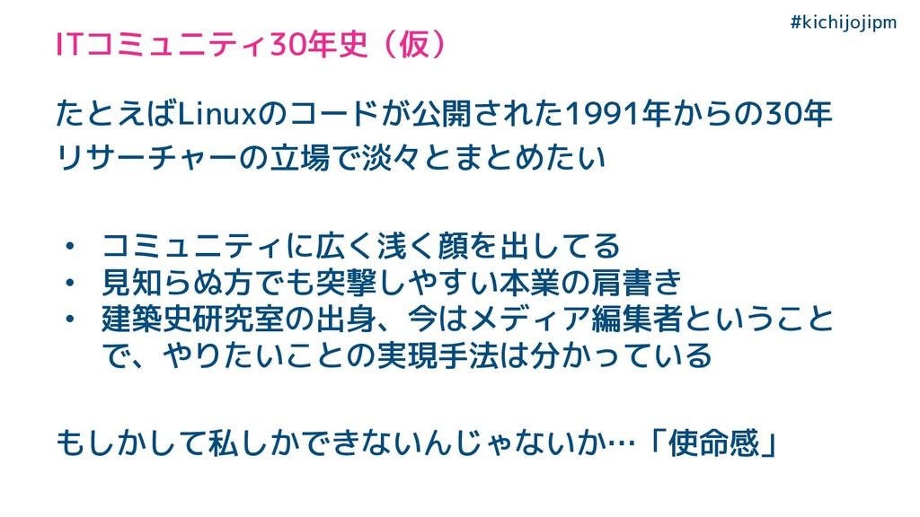 #kichijojipm たとえばLinuxのコードが公開された1991年からの30年 リサー...