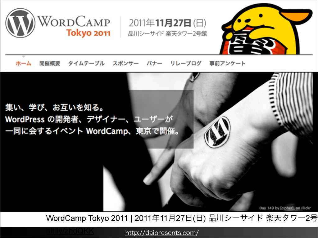 IUUQEBJQSFTFOUTDPN WordCamp Tokyo 2011 | 2...