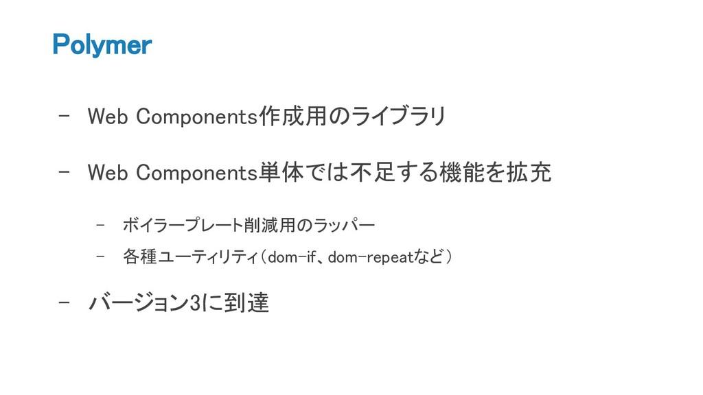 Polymer - Web Components作成用のライブラリ - Web Compone...