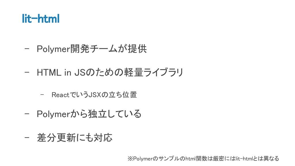lit-html - Polymer開発チームが提供 - HTML in JSのための軽量ライ...