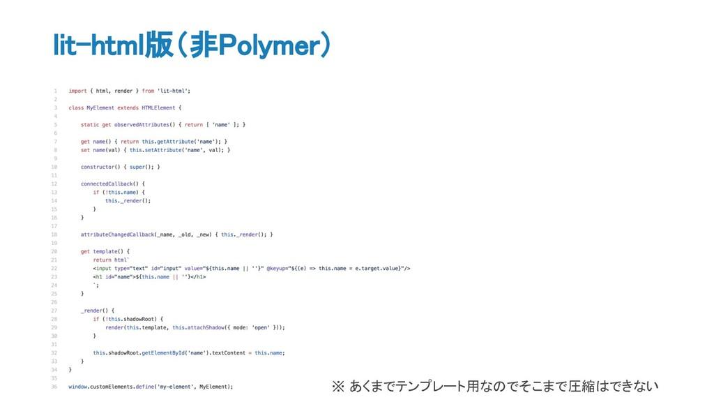 lit-html版(非Polymer) ※ あくまでテンプレート用なのでそこまで圧縮はできない