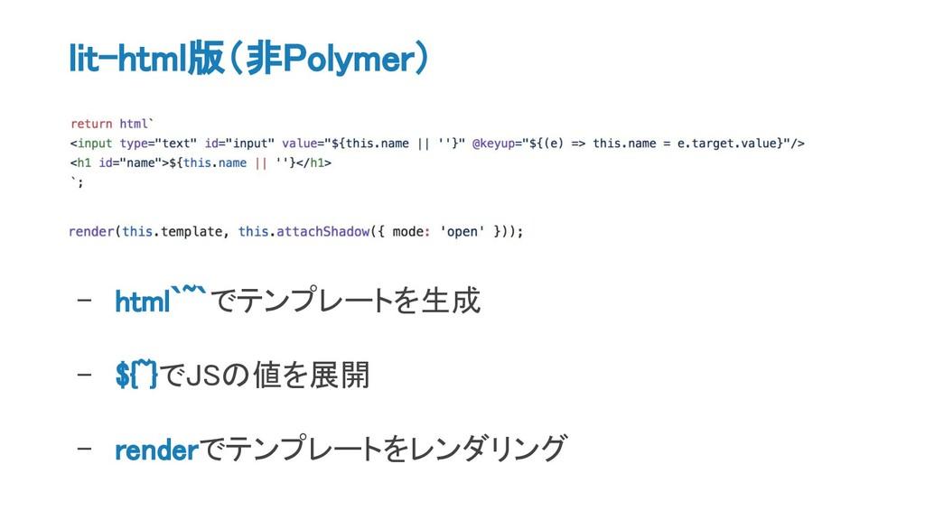 lit-html版(非Polymer) - html`~`でテンプレートを生成 - ${~}で...