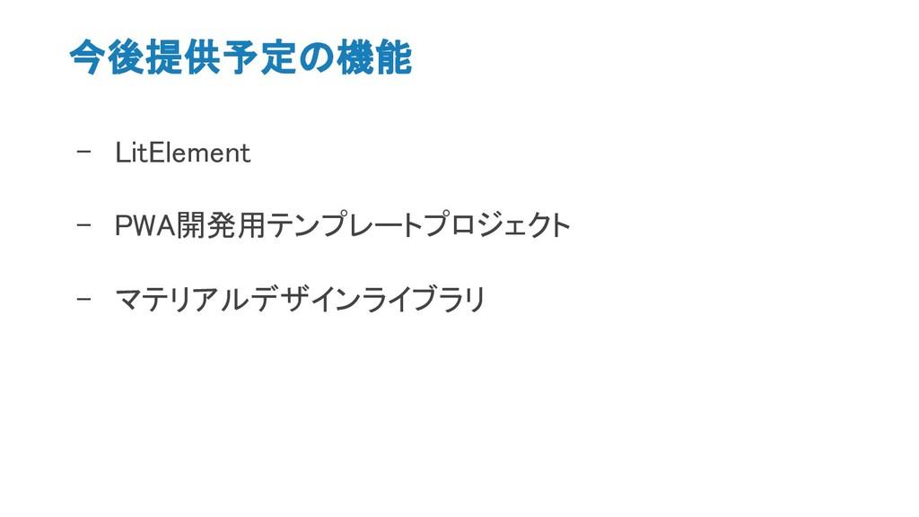 今後提供予定の機能 - LitElement - PWA開発用テンプレートプロジェクト - マ...