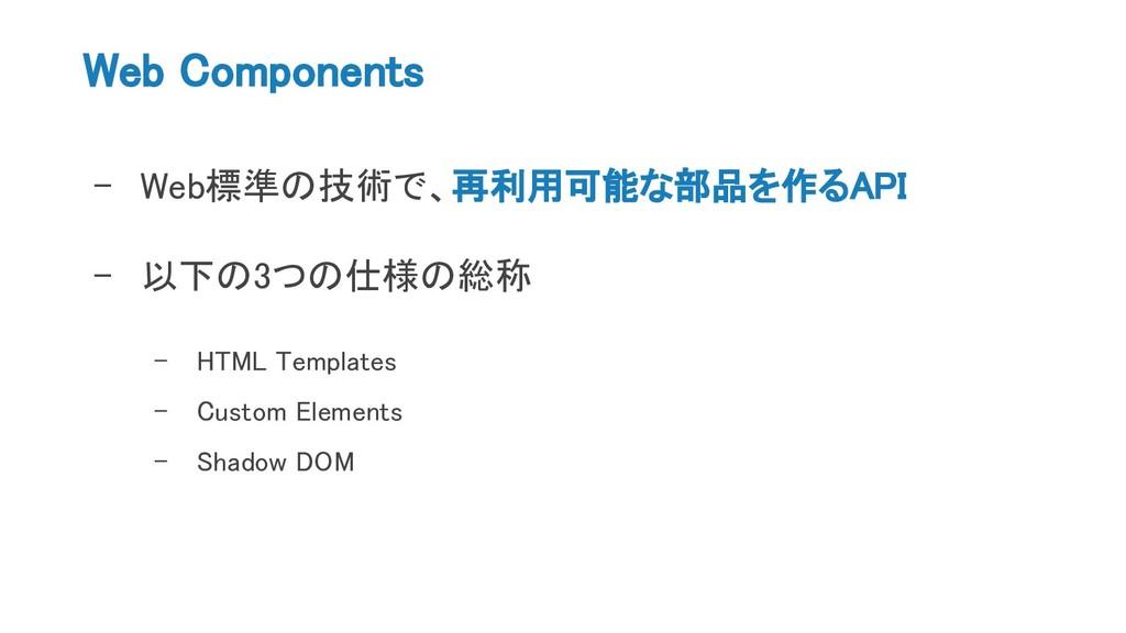 Web Components - Web標準の技術で、再利用可能な部品を作るAPI - 以下の...