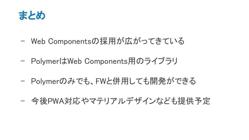まとめ - Web Componentsの採用が広がってきている - PolymerはWeb ...