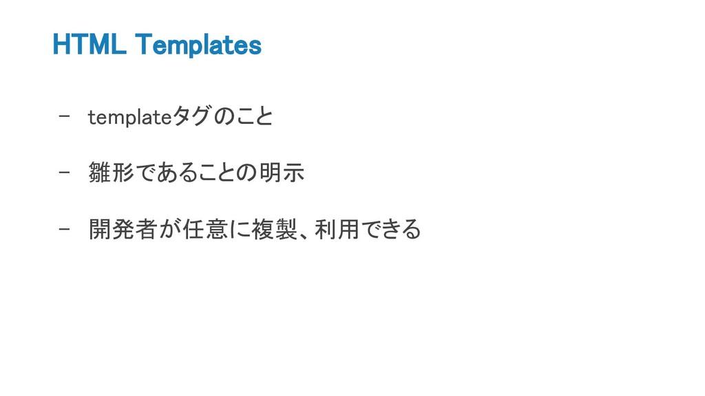 HTML Templates - templateタグのこと - 雛形であることの明示 - 開...