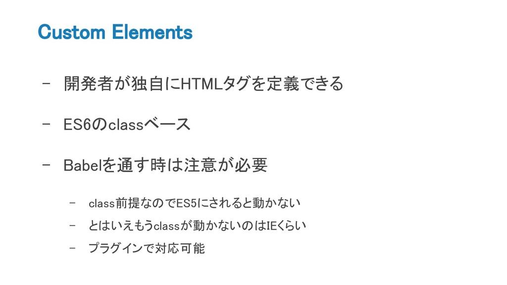 Custom Elements - 開発者が独自にHTMLタグを定義できる - ES6のcla...