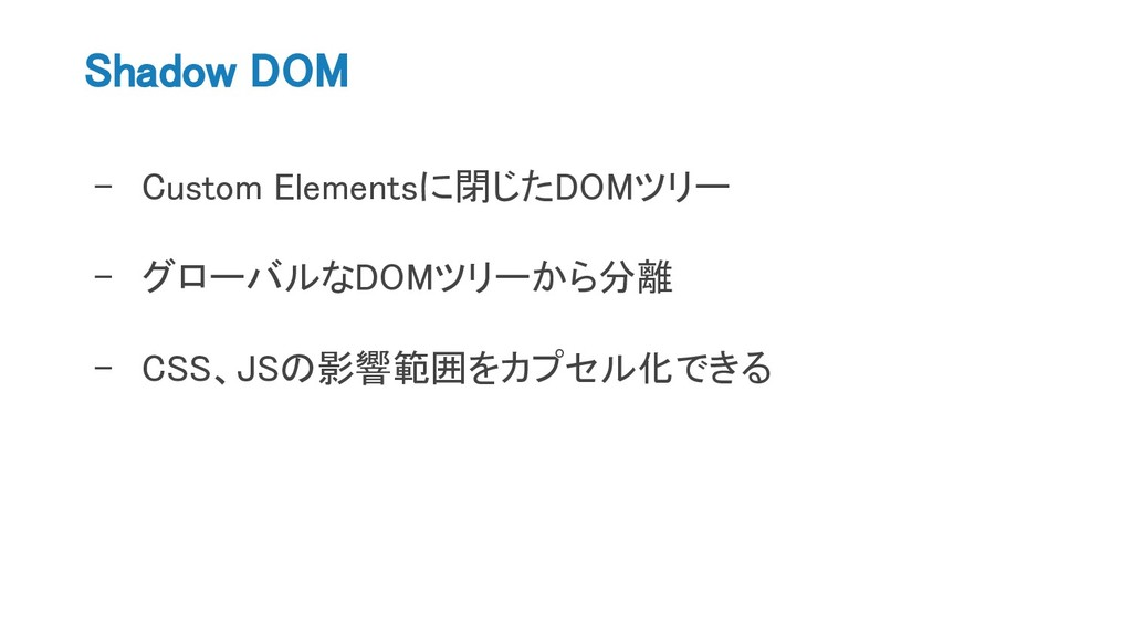 Shadow DOM - Custom Elementsに閉じたDOMツリー - グローバルな...