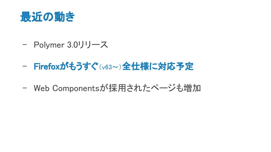 最近の動き - Polymer 3.0リリース - Firefoxがもうすぐ(v63〜)全仕様...