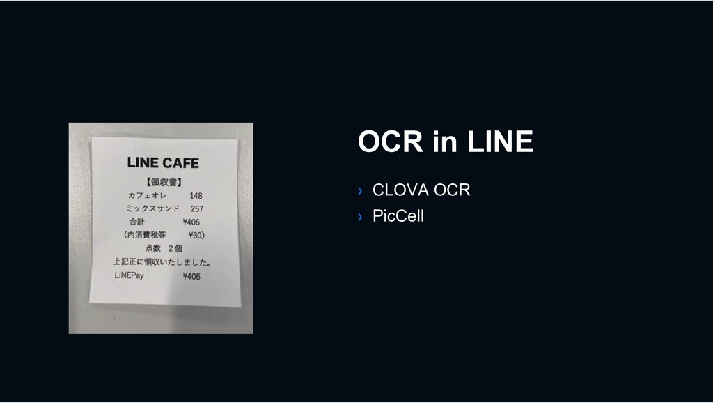 › CLOVA OCR › PicCell OCR in LINE
