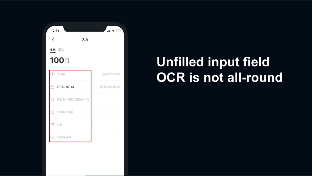 Unfilled input field OCR is not all-round
