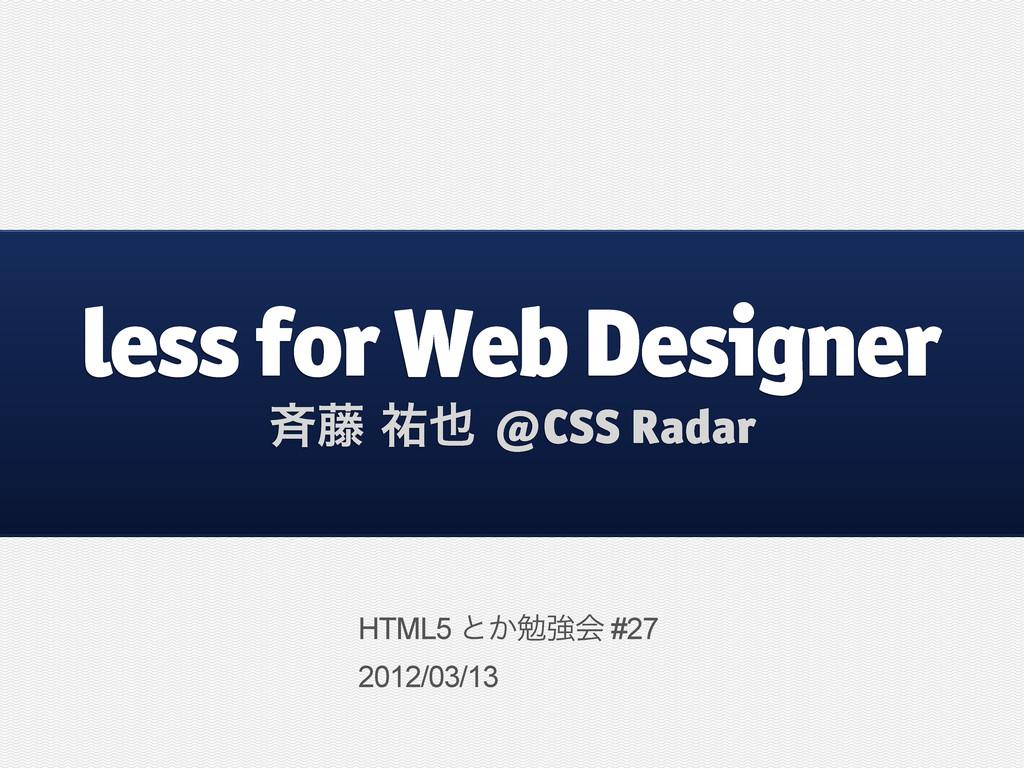 HTML5 ͱ͔ษڧձ #27 2012/03/13 less for Web Designe...
