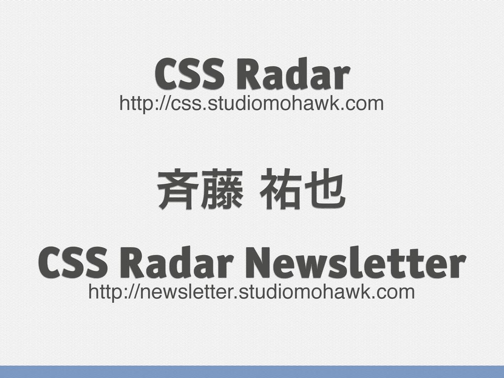 ੪౻༞ http://css.studiomohawk.com http://newsle...