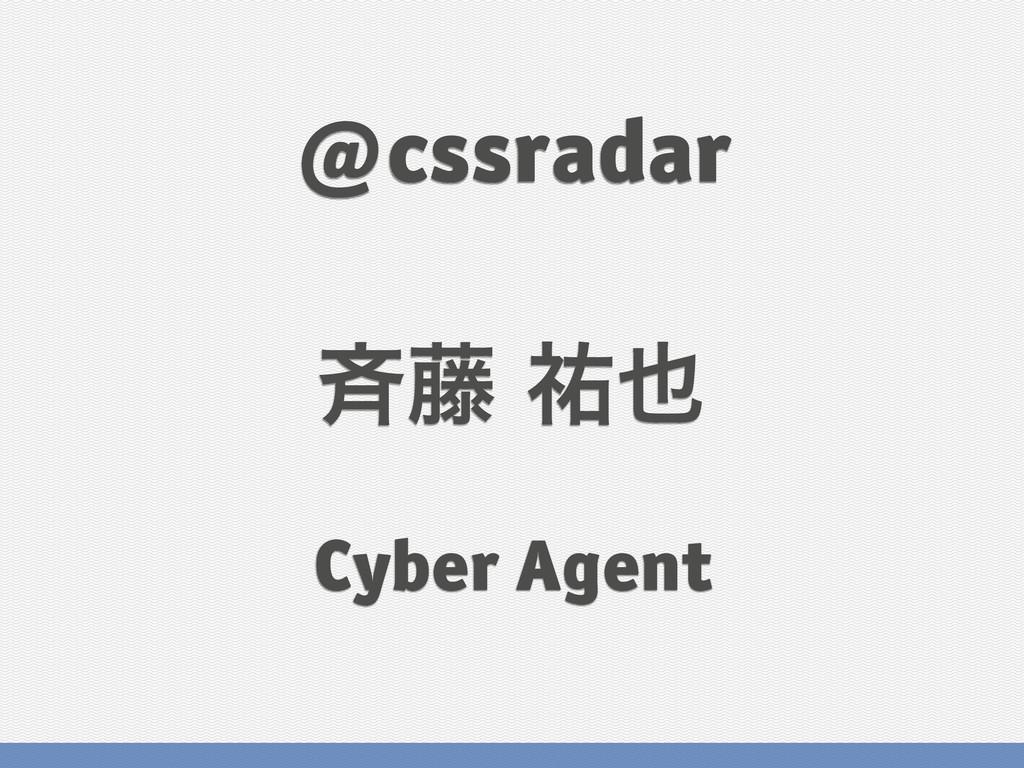 ੪౻༞ @cssradar Cyber Agent