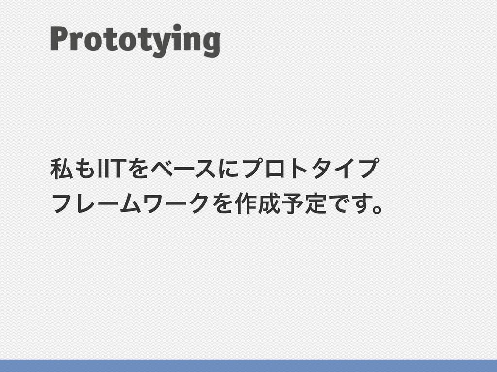 ࢲ**5ΛϕʔεʹϓϩτλΠϓ ϑϨʔϜϫʔΫΛ࡞༧ఆͰ͢ɻ Prototying