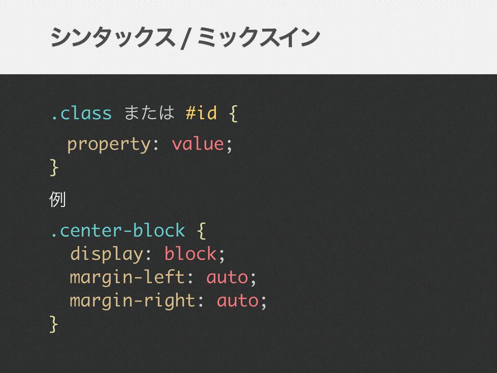 γϯλοΫεϛοΫεΠϯ .class ·ͨ #id { property: valu...