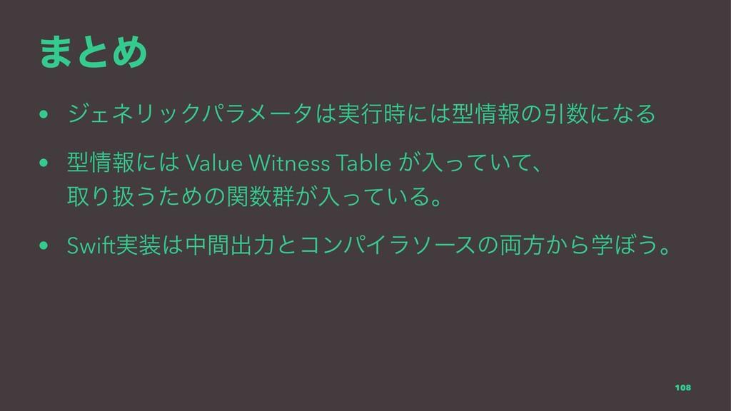 ·ͱΊ • δΣωϦοΫύϥϝʔλ࣮ߦʹܕใͷҾʹͳΔ • ܕใʹ Value ...