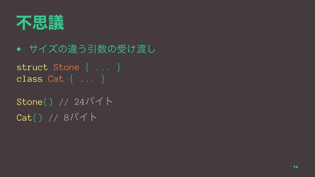 ෆࢥٞ • αΠζͷҧ͏Ҿͷड͚͠ struct Stone { ... } class ...