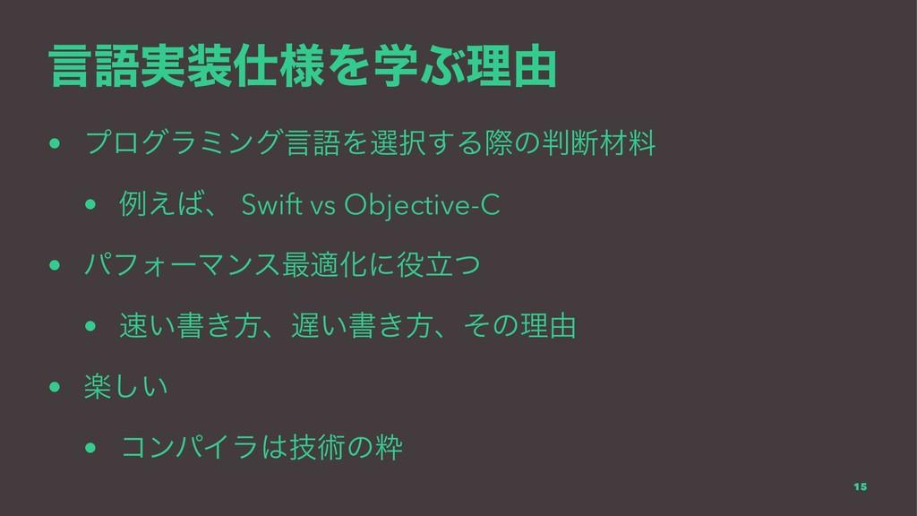 ݴޠ࣮༷ΛֶͿཧ༝ • ϓϩάϥϛϯάݴޠΛબ͢Δࡍͷஅࡐྉ • ྫ͑ɺ Swift...