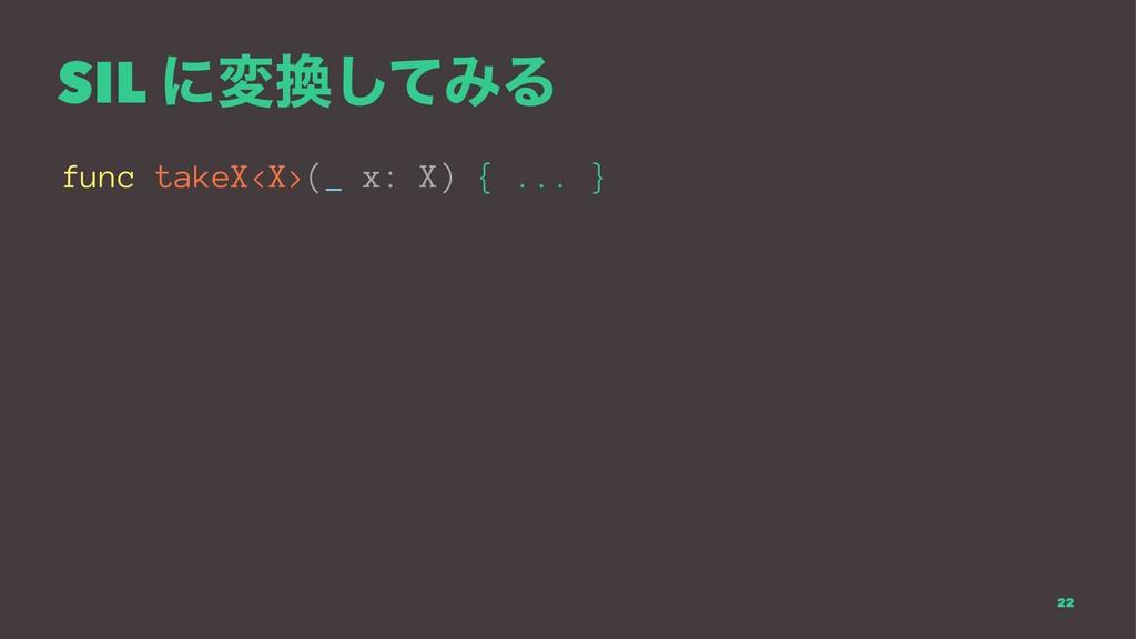 SIL ʹมͯ͠ΈΔ func takeX<X>(_ x: X) { ... } 22