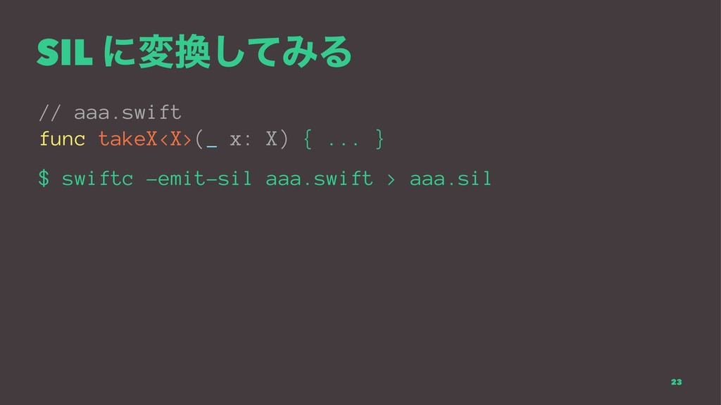 SIL ʹมͯ͠ΈΔ // aaa.swift func takeX<X>(_ x: X) ...