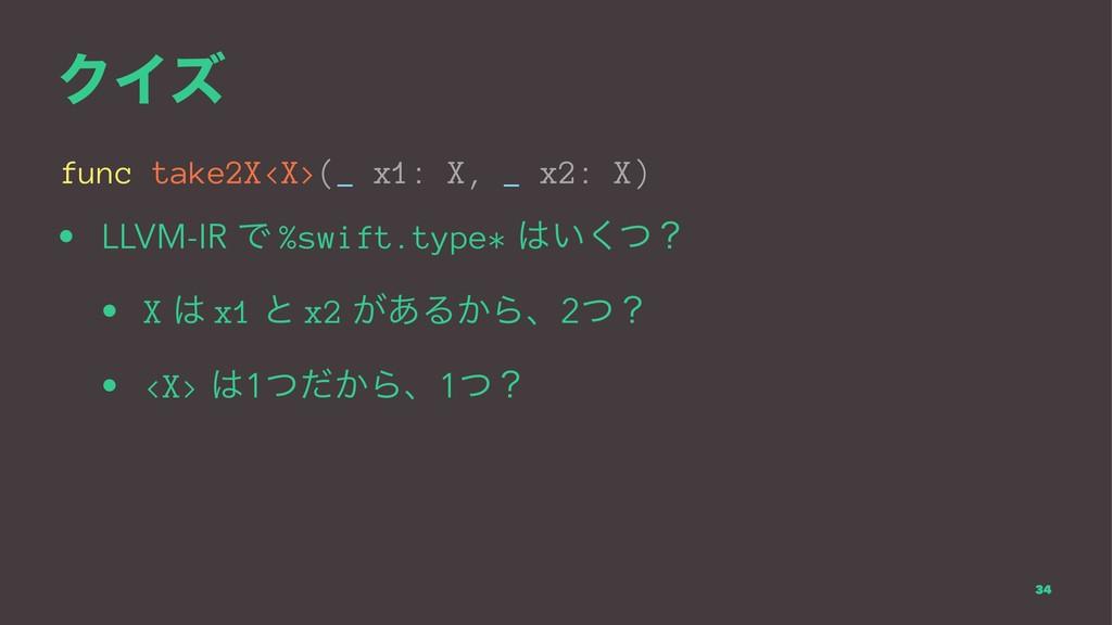 ΫΠζ func take2X<X>(_ x1: X, _ x2: X) • LLVM-IR ...
