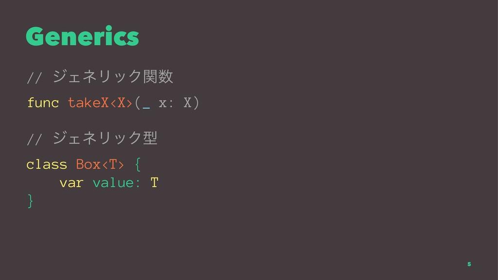 Generics // δΣωϦοΫؔ func takeX<X>(_ x: X) // δ...